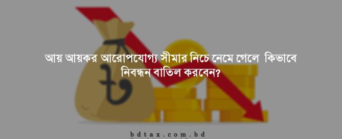 bdtax.com.bd blog