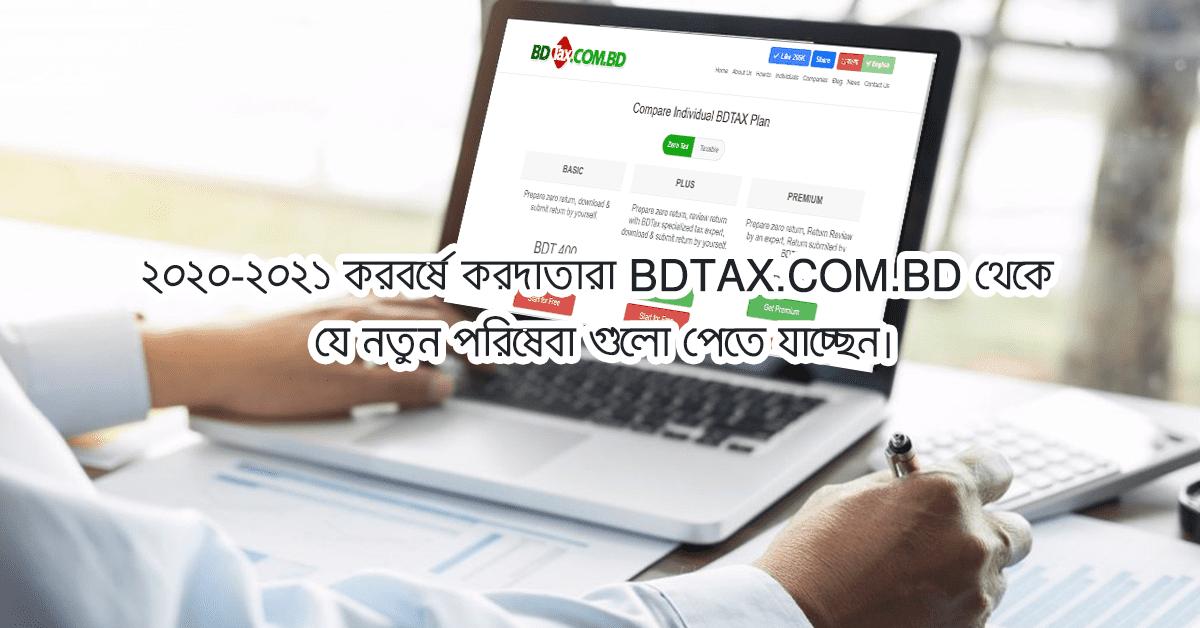 ২০২০-২০২১ করবর্ষে করদাতারা bdtax.com.bd থেকে যে নতুন পরিষেবা গুলো পেতে যাচ্ছেন।