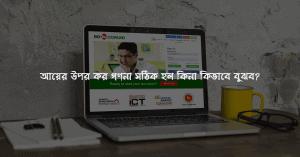 bdtax.com.bd