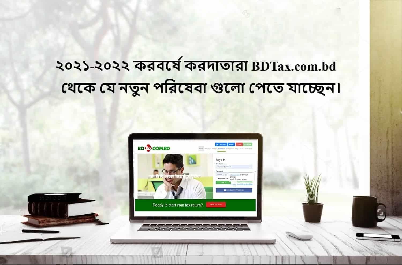 ২০২১-২০২২ করবর্ষে করদাতারা BDTax.com.bd  থেকে যে নতুন পরিষেবা গুলো পেতে যাচ্ছেন।